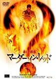マーダー・イン・レッド [DVD]