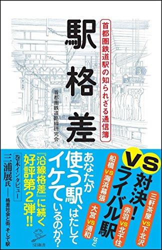 【関東圏】「住みたい街ランキング2018」1位は横浜、浦和もトップ10にランクイン