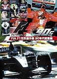 FIA F1世界選手権 90年代総集編 [DVD]