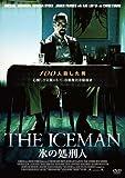 THE ICEMAN 氷の処刑人 [DVD]