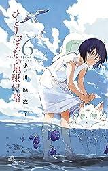 ひとりぼっちの地球侵略(6) (ゲッサン少年サンデーコミックス)