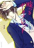 嘘つきボーイフレンド(1) (ARIAコミックス)