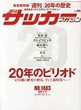 サッカーマガジン 2013年 11/12号 [雑誌]