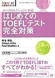 はじめてのTOEFLテスト完全対策 (TOEFL iBT大戦略シリーズ) [単行本] / 松谷 偉弘, ポール ワーデン, ロバート・A. ヒルキ (著); 旺文社 (刊)