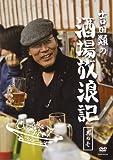 吉田類の酒場放浪記 其の壱