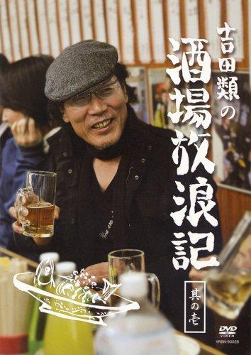 吉田類の酒場放浪記 其の壱 [DVD]