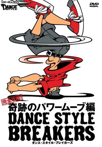 ダンス・スタイル・ブレイカーズ 完全攻略!奇跡のパワームーブ編[DVD] ()