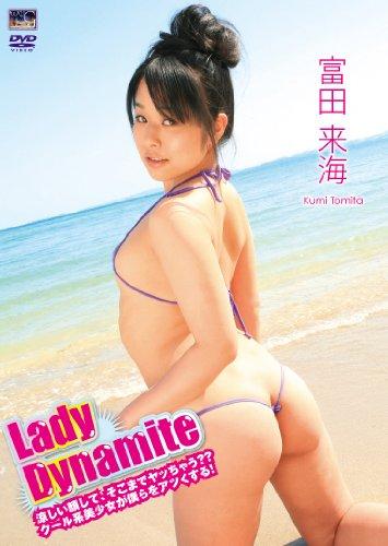 [富田来海] Lady Dynamite 富田来海 / CMG-080