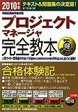 情報処理技術者試験 プロジェクトマネージャ完全教本〈2010年版〉