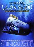 有人潜水調査船「しんかい6500」 模型と写真で見る「しんかい6500」の活動と実績 (DENGEKI HOBBY BOOKS)