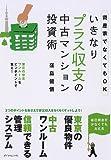 資産家でなくてもOK いきなりプラス収支の中古マンション投資術―東京の中古ワンルームをピンポイントで狙え!