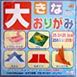 Japanese Origami Paper Extra Large BIG 9 Inches 25 Colors 25 Sheets