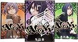 ACONY コミック 全3巻完結セット (アフタヌーンKC)