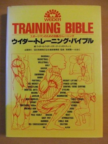 ウィダー・トレーニング・バイブル