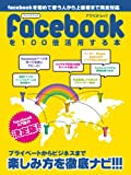 facebookを100倍活用する本 (アスペクトムック)
