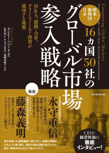 欧米・新興国・日本16ヵ国50社の グローバル市場参入戦略: M&A、提携・合弁、グリーンフィールド投資が成功する秘密