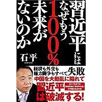 石平 (著) (12)新品:   ¥ 432