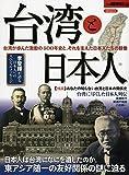 別冊歴史REAL台湾と日本人 (洋泉社MOOK 別冊歴史REAL)