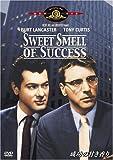 成功の甘き香り [DVD]