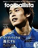 月刊footballista (フットボリスタ) 2015年 10月号 [雑誌]
