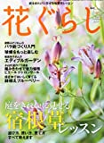 花ぐらし 2011年 11月号 [雑誌]