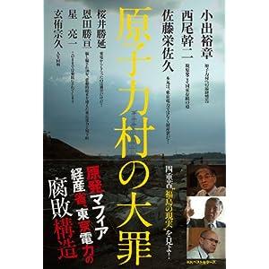 原子力村の大罪 [単行本]