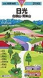 山と高原地図 日光 白根山・男体山 2016 (登山地図 | マップル)