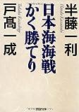 日本海海戦かく勝てり (PHP文庫)