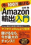 月に100万稼げる『Amazon輸出』入門