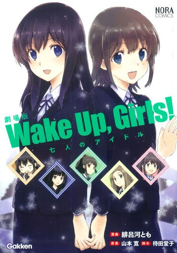 劇場版「Wake Up,Girls! 七人のアイドル」 (ノーラコミックス)