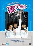 歌で学ぶ韓国語 -sg WANNA BE+「罪と罰」-