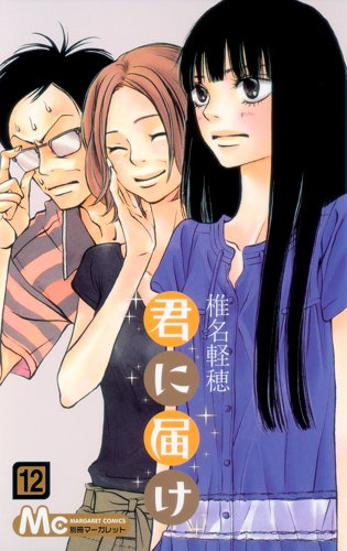 Cover to Kimi ni Todoke Volume 12.