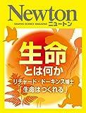 Newton 生命とは何か<大特集>: リチャード・ドーキンス博士「生命はつくれる」