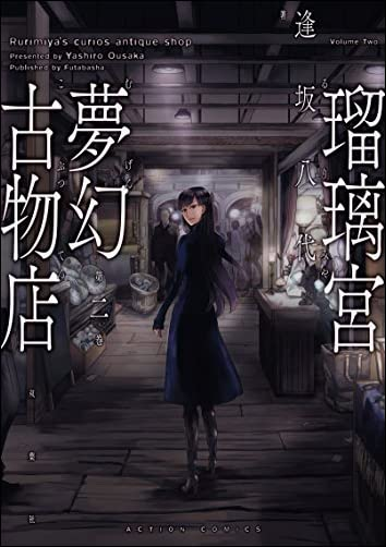 瑠璃宮夢幻古物店 2)  アクションコミックス 月刊アクション))