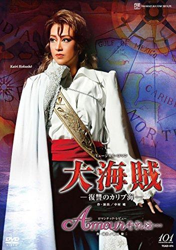 星組全国ツアー公演 ミュージカル・ロマン『大海賊』―復讐のカリブ海―/ロマンチック・レビュー『Amour それは・・・』 [DVD]