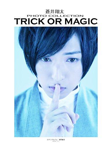 蒼井翔太 PHOTO COLLECTION TRICK OR MAGIC  (ロマンアルバム)