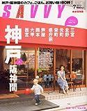 SAVVY (サビィ) 2011年 07月号 [雑誌]