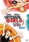 アップタウン・ガールズ (特別編) [DVD] 2003年