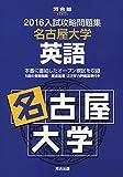 入試攻略問題集名古屋大学英語 2016 (河合塾シリーズ)