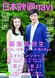 日本映画navi vol.48