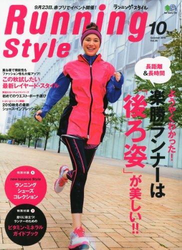 Running Style (ランニング・スタイル) 2010年 10月号 [雑誌]