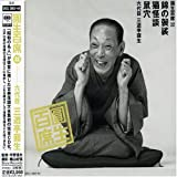 圓生百席(32)錦の袈裟/猫怪談/鼠穴