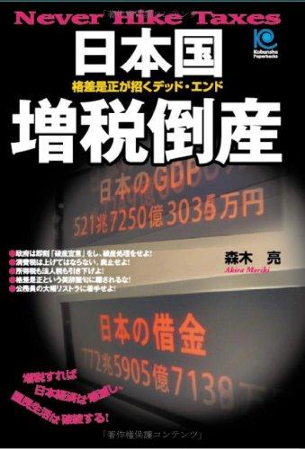 日本国 増税倒産 (光文社ペーパーバックス)