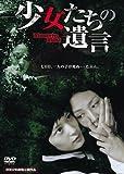少女たちの遺言 [DVD]