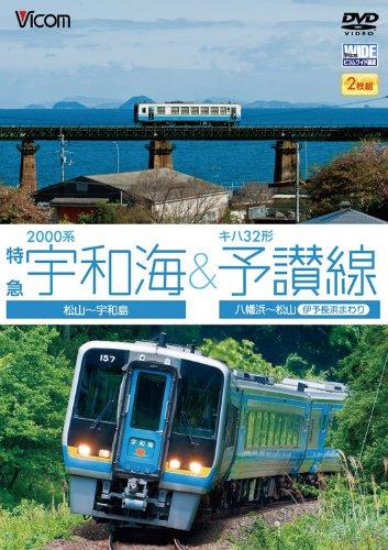 Outlook 2000 limitada expresa bicicletas amplia UWA - 0 - serie 32 yosan línea Matsuyama-Uwajima / yawatahama ~ Matsuyama (Iyo Nagahama alrededor) [DVD]
