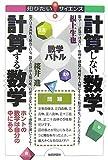 第8回 円描き大会 in 横浜
