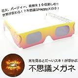 不思議メガネ(だ?いスキ!) マジックメガネ ホロスペックメガネ(袋入り)
