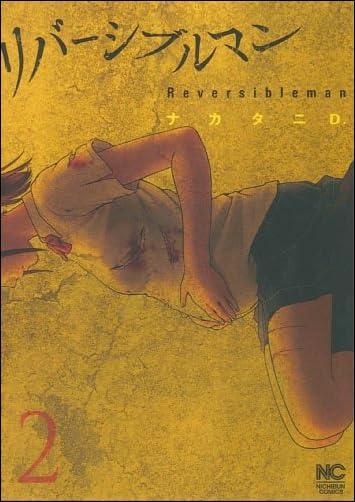 リバーシブルマン 2 (ニチブンコミックス)