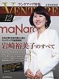 企業家倶楽部 2015年 12 月号 [雑誌]