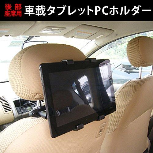 【後部座席用車載タブレットPCホルダー】KAIHOU KH-MID700TV[7インチ(800x480)]機種で使えるヘッドレストに取り付けるタブレットスタンド